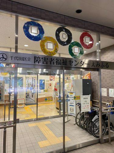 千代田区立障害者福祉センター えみふる